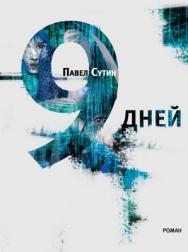 9 дней ISBN