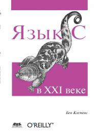 Язык С в XXI веке ISBN 978-5-97060-101-3