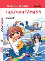 Занимательная физика. Гидродинамика. Манга ISBN 978-5-97060-117-4