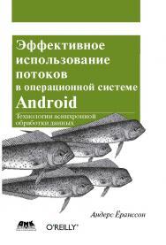 Эффективное использование потоков в операционной системе Android ISBN 978-5-97060-168-6