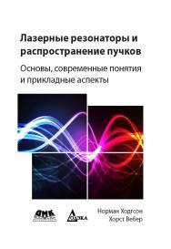 Лазерные резонаторы и распространение пучков. Основы, современные понятия и прикладные аспекты ISBN 978-5-97060-176-1