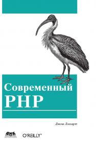Современный PHP. Новые возможности и передовой опыт ISBN 978-5-97060-184-6