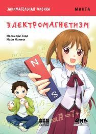 Занимательная физика. Электромагнетизм ISBN 978-5-97060-192-1
