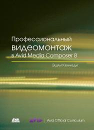 Профессиональный видеомонтаж в Avid Media Composer 8 ISBN 978-5-97060-228-7