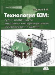 Технология BIM: суть и особенности внедрения информационного моделирования зданий. ISBN 978-5-97060-291-1