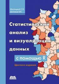 Статистический анализ и визуализация данных с помощью R. ISBN 978-5-97060-301-7
