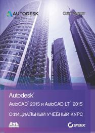 AutoCAD® 2015 и AutoCAD LT® 2015. Официальный учебный курс ISBN 978-5-97060-314-7