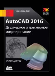 AutoCAD 2016. Двухмерное и трехмерное моделирование. Учебный курс ISBN 978-5-97060-325-3