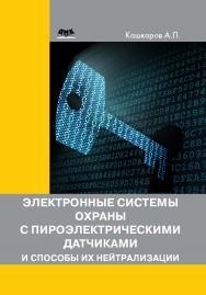 Электронные системы охраны с пироэлектрическими датчиками и способы их нейтрализации. ISBN 978-5-97060-326-0
