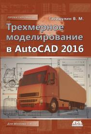 Трехмерное моделирование в AutoCAD 2016 ISBN 978-5-97060-352-9