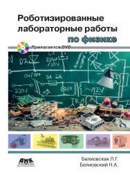 Роботизированные лабораторные работы по физике: Пропедевтический курс физики + DVD ISBN 978-5-97060-378-9