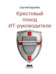 Крестовый поход ИТ-руководителя ISBN 978-5-97060-388-8