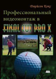 Профессиональный видеомонтаж в Final Cut Pro X: справочное руководство ISBN 978-5-97060-395-6