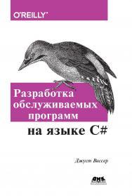 Разработка обслуживаемых программ на языке С# ISBN 978-5-97060-446-5