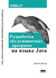 Разработка обслуживаемых программ на языке Java ISBN 978-5-97060-447-2