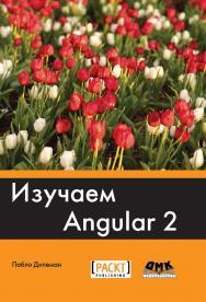 Изучаем Angular 2 ISBN 978-5-97060-461-8