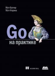 Go на практике ISBN 978-5-97060-477-9