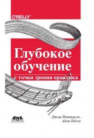 Глубокое обучение с точки зрения практика ISBN 978-5-97060-481-6