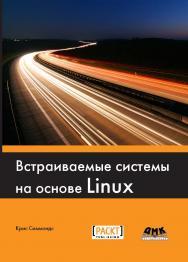 Встраиваемые системы на основе Linux ISBN 978-5-97060-483-0