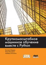 Крупномасштабное машинное обучение вместе с Python ISBN 978-5-97060-506-6