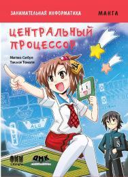 Занимательная информатика. Центральный процессор. Манга ISBN 978-5-97060-507-3