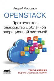 OpenStack: практическое знакомство с облачной операционной системой ISBN 978-5-97060-520-2