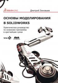 Основы моделирования в SolidWorks ISBN 978-5-97060-556-1