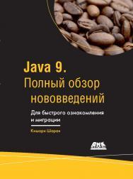 Java 9. Полный обзор нововведений. Для быстрого ознакомления и миграции ISBN 978-5-97060-575-2