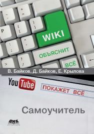 Википедия объяснит всё, YouTube покажет всё ISBN 978-5-97060-588-2