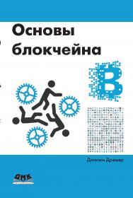 Основы блокчейна: вводный курс для начинающих в 25 небольших главах ISBN 978-5-97060-591-2