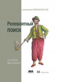 Релевантный поиск с использованием Elasticsearch и Solr. ISBN 978-5-97060-592-9