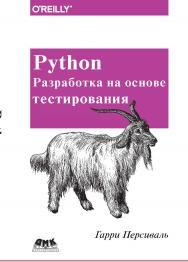 Python. Разработка на основе тестирования. ISBN 978-5-97060-594-3
