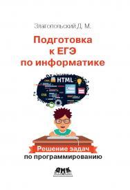 Подготовка к ЕГЭ по информатике. Решение задач по программированию ISBN 978-5-97060-598-1