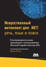 Искусственный интеллект для .NET: речь, язык и поиск ISBN 978-5-97060-605-6
