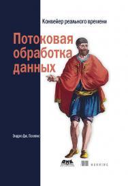 Потоковая обработка данных. Конвейер реального времени ISBN 978-5-97060-606-3