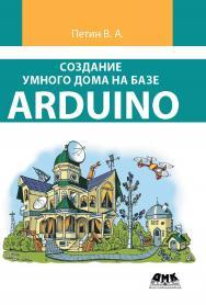 Создание умного дома на базе Arduino ISBN 978-5-97060-620-9