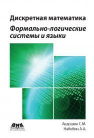 Дискретная математика. Формально-логические системы и языки ISBN 978-5-97060-622-3