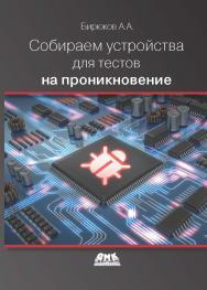 Собираем устройства для тестов на проникновение ISBN 978-5-97060-637-7