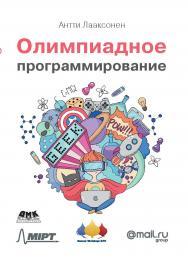 Олимпиадное программирование ISBN 978-5-97060-644-5