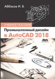Промышленный дизайн в AutoCAD 2018 ISBN 978-5-97060-645-2