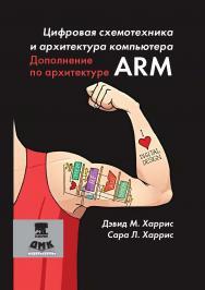 Цифровая схемотехника и архитектура компьютера. Дополнение по архитектуре ARM ISBN 978-5-97060-650-6