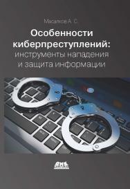 Особенности киберпреступлений: инструменты нападения и защиты информации ISBN 978-5-97060-651-3