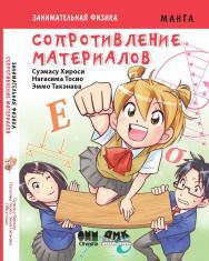 Занимательная физика. Сопротивление материалов. Манга ISBN 978-5-97060-660-5