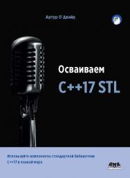 Осваиваем C++17 STL ISBN 978-5-97060-663-6