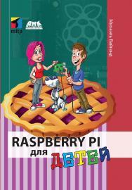 Raspberry Pi для детей ISBN 978-5-97060-667-4