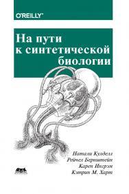 На пути к синтетической биологии ISBN 978-5-97060-668-1