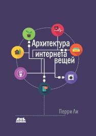 Архитектура интернета вещей ISBN 978-5-97060-672-8