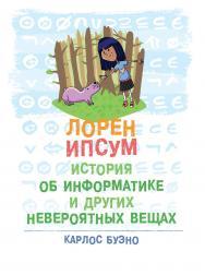 Лорен Ипсум: история об информатике и других невероятных вещах ISBN 978-5-97060-676-6