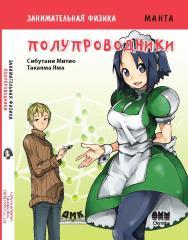 Занимательная физика. Полупроводники. Манга ISBN 978-5-97060-677-3