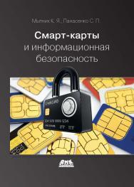 Смарт-карты и информационная безопасность ISBN 978-5-97060-690-2